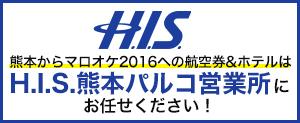 熊本からマロオケ2016への航空券&ホテルは、H.I.S.熊本パルコ営業所にご相談ください!