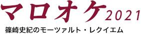 篠崎史紀のモーツァルト・レクイエム!マロオケ2021